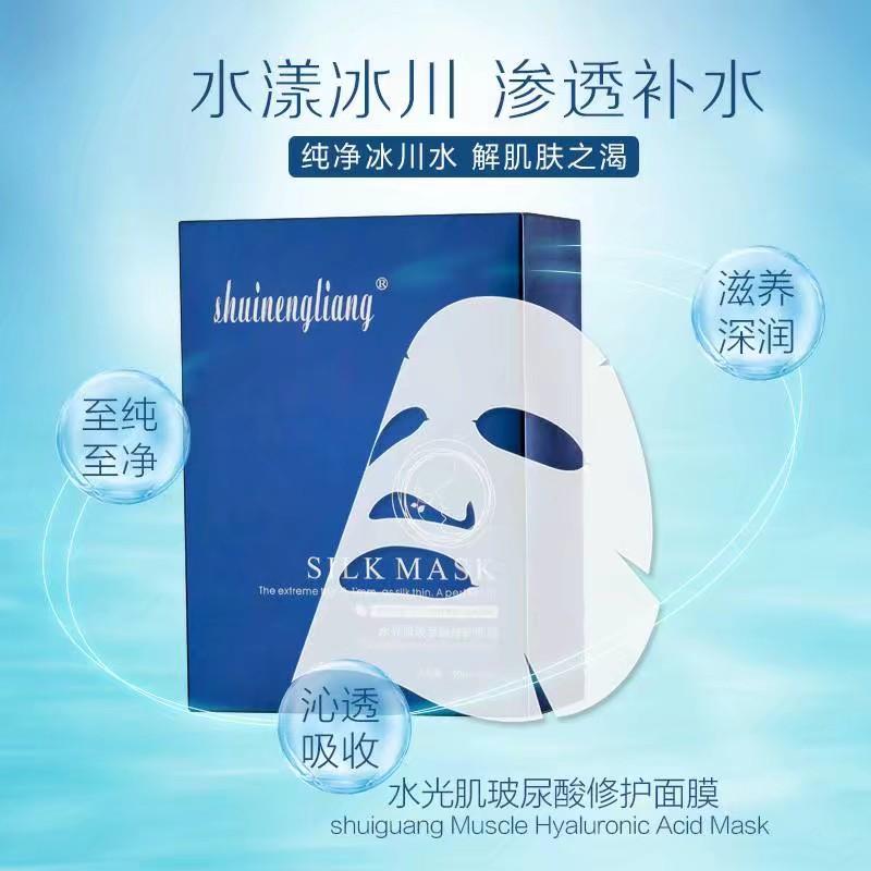 水光肌玻尿酸修护面膜